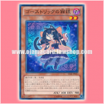 LVAL-JP023 : Ghostrick Nekomusume (Common)