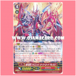 "PR/0371 : Supreme Heavenly Emperor Dragon, Dragonic Overlord ""the Ace"""