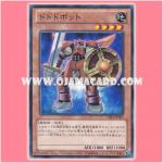 CBLZ-JP001 : Dododo Bot (Common)