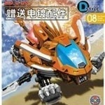 D-Style ZOIDS Blade Liger Orange Color Ver.