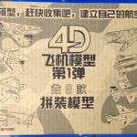 1/125 ชุดรวมเครื่องบินรบ 4D 8 กล่อง (ชุดที่ 1)