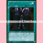 GS05-JP013 : Mind Control (Gold Rare)