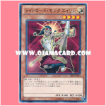 SR02-JP021 : Ehren, Lightsworn Monk / Lightlord Monk Eileen (Common)