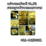 แผ่นทองคำรีด 96.5% ใช้สำหรับทำตะกรุดหรือในงานพิธีต่างๆ