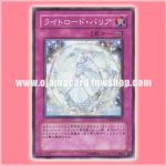 TDGS-JP075 : Lightsworn Barrier / Lightlord Barrier (Common)