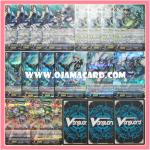 Aqua Force Set / อควอฟอร์ซ เซต (VGT-CP17)