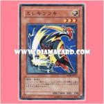 TSHD-JP027 : Wattwoodpecker / Elecwoodpecker (Common)