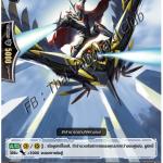 PR/0028TH : อีเกิลไนท์แห่งฟากฟ้า (Eagle Knight of the Skies)