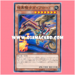 MVPC-JP002 : Lord Gaia the Fierce Knight / Gaia Lord the Dark Knight (Kaiba Corporation Common)