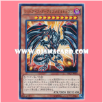 TRC1-JP010 : Red-Eyes Darkness Metal Dragon (Ultra Rare)