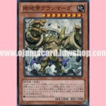 SHSP-JP041 : Granmarg the Hard Earth Monarch (Super Rare)