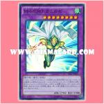 SD27-JP043 : Masked HERO Kamikaze (Super Rare)
