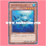 EXP3-JP027 : Metabo-Shark (Common)