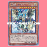 TDIL-JP020 : Master Peace, the True Dracoslayer (Secret Rare)