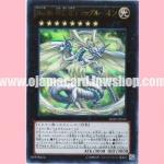 SHSP-JP050 : Number 46: Ethereal Dragon - Draggluong (Ultra Rare)