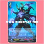 BT05/001TH : มังกรปีศาจลักซ่อน (Covert Demonic Dragon, Mandala Lord) - RRR แบบโฮโลแกรมฟอยล์