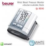 เครื่องวัดความดันโลหิต ที่ข้อมือ Beurer Wrist Pressure Monitor รุ่น BC40