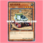 SR03-JP013 : Planet Pathfinder (Common)