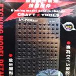 Etching Model Details Change 0047 [U-Star]