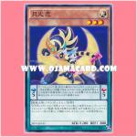 SHVI-JP013 : Lunalight Tiger / Moonlight Tiger (Common)