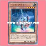 ST16-JP019 : Dragon Dowser (Common)