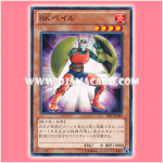 PRIO-JP009 : Battlin' Boxer Bailout / Burning Knuckler Bail (Common)