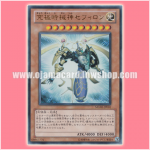 MG03-JP001 : Sephylon, the Ultimate Timelord / Ultimate Temporal Machine God Sephiron (Ultra Rare)