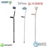 ไม้ค้ำศอก Walking Stick รุ่น H-CH918