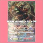 MS01/010TH : ดอนท์เลสไดรฟ์•ดราก้อน (Dauntless Drive Dragon) - แบบโฮโลแกรมฟอยล์ ฟูลอาร์ท ไร้กรอบ (Full Art)