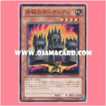 DP10-JP011 : Stronghold Guardian (Common)