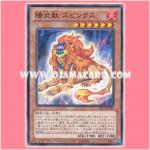 CBLZ-JP030 : Hazy Flame Sphynx / Haze Beast Spinx (Common)