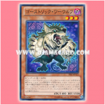 PRIO-JP023 : Ghostrick Werewolf (Common)