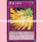 SD24-JP033 : Phoenix Wing Wind Blast (Common)