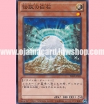 SD25-JP012 : The White Stone of Legend (Common)