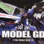 HG SEED 1/144 Abyss Gundam