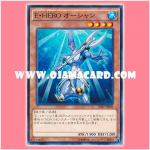 SD27-JP003 : Elemental HERO Ocean (Common)