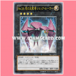 VB14-JP001 : Number 16: Shock Master / Numbers 16: Ruler of Color - Shock Ruler (Ultra Rare)