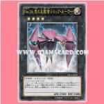 VB14-JP001 : Number 16: Shock Master / Numbers 16: Ruler of Color - Shock Ruler (Ultra Rare)