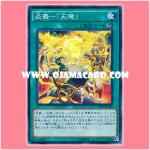 "TRC1-JP044 : Fire Formation - Tenki / Flame Dance - ""Tenki"" (Secret Rare)"