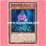 PRIO-JP019 : Sylvan Snuffspy / Snuff, Concealed Nectar of Shinra (Common)