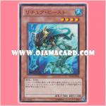 VE04-JP004 : Gishki Beast / Ritua Beast (Ultra Rare)