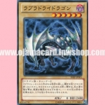 SHSP-JP001 : Labradorite Dragon (Common)