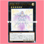 VJMP-JP108 : Beatrice, the Eternal Lady (Ultra Rare)