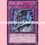 SD21-JP031 : Dark Scheme (Common)