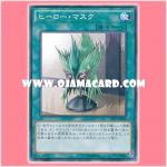 SD27-JP026 : Hero Mask (Common)