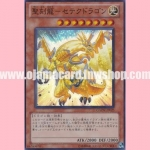 GAOV-JP025 : Hieratic Dragon of Sutekh (Super Rare)