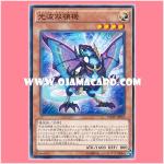 INOV-JP010 : Cipher Twin Raptor (Common)