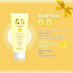 BABYRA BB LOTION 3 หลอด