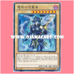 INOV-JP001 : Dragon Core Accursed (Rare)