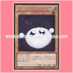 GDB1-JP001 : Cotton Pop / Watapon (Gold Rare)